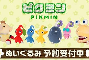 These Adorable Pikmin Plush Are Being Restocked In Japan 1